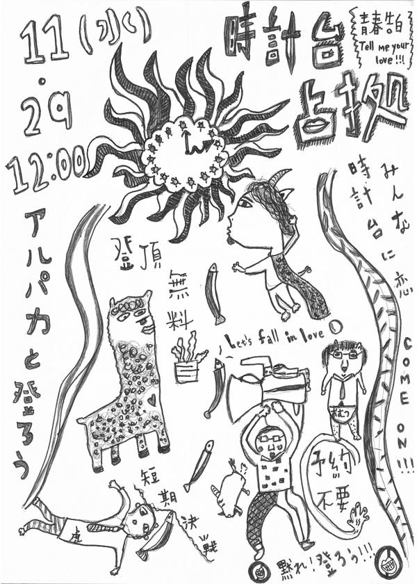 https://kumano-dormitory.github.io/ryosai2017/base_data/images/1129/senkyo.jpg