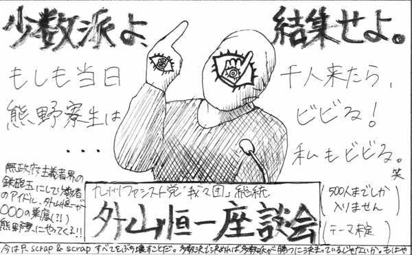 https://kumano-dormitory.github.io/ryosai2017/base_data/images/1202/zadankai.png