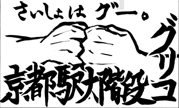 https://kumano-dormitory.github.io/ryosai2017/base_data/images/1209/guriko.png
