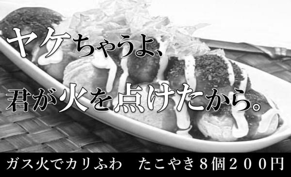 https://kumano-dormitory.github.io/ryosai2017/base_data/images/permanent/takoyaki.png
